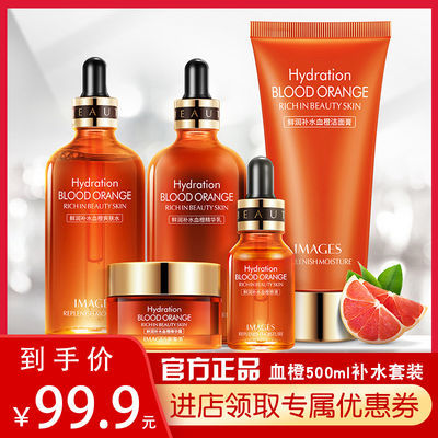 鲜润补水血橙五件套,唤醒肌肤活力。