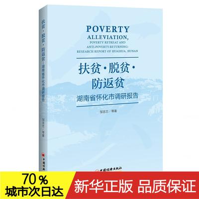 扶贫.脱贫.防返贫:湖南省怀化市调研报告 经济理论、规