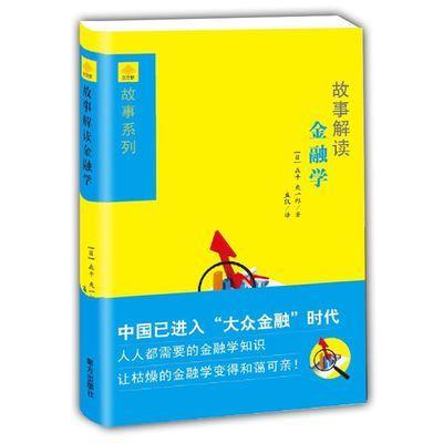 故事解读金融学森平爽一正版书籍金融投资管理云驭风书店
