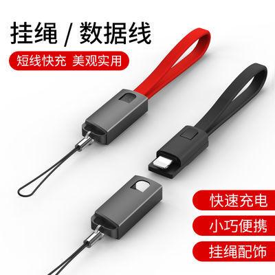 苹果数据线钥匙扣迷你短线便携式挂绳安卓华为小米快充短款充电线