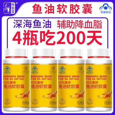 400粒深海鱼油软胶囊鱼肝油搭卵磷脂欧米伽3辅助降血脂血压通血管