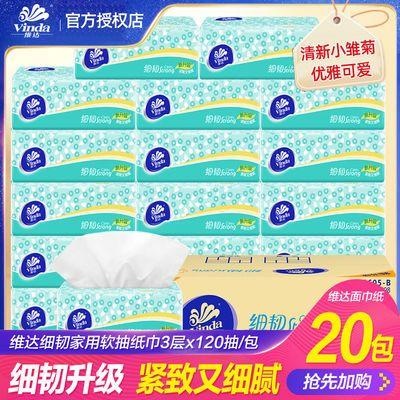 維達抽紙批發整箱餐巾紙3層120抽20包面巾紙家用紙巾紙抽家庭裝