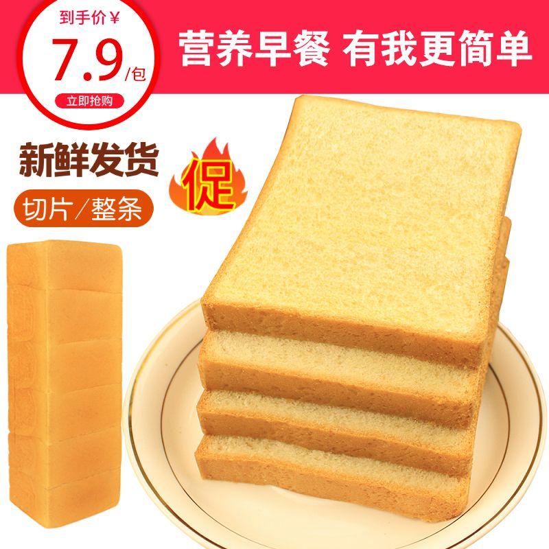 大促新鲜吐司面包片三明治面包切片营养代餐学生早餐面包实惠大条