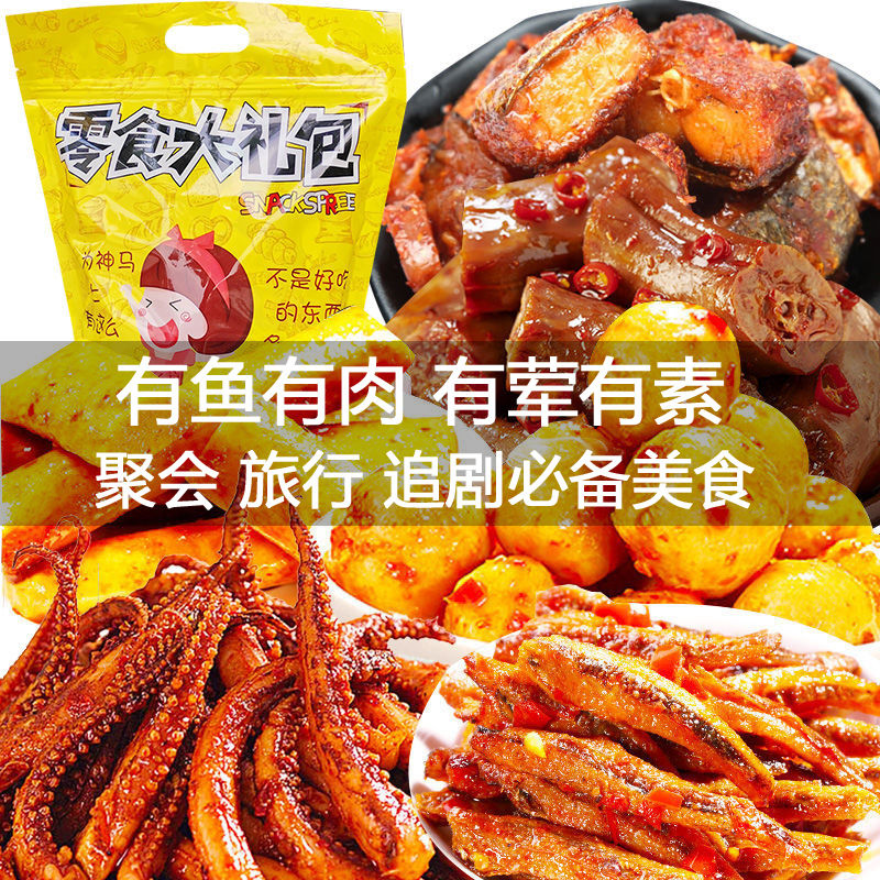 麻辣零食大礼包肉食荤素组合便宜好吃的零食小吃休闲食品10/30包