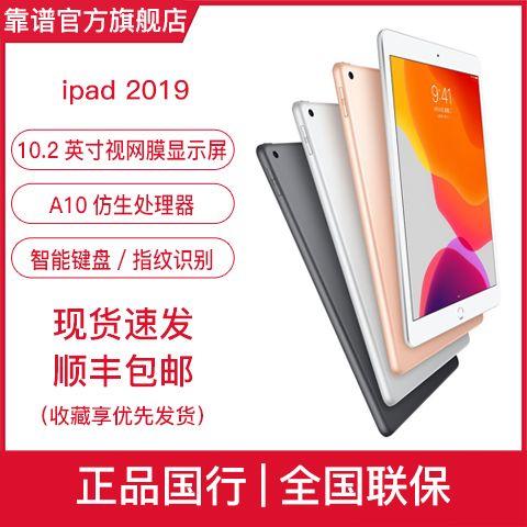 【国行正品】iPad 2019 新款苹果平板10.2英寸顺丰包邮现货速发