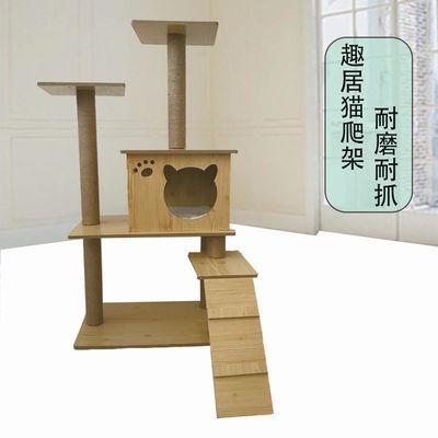 猫爬架猫窝猫树一体猫玩具吊床跳台剑麻爬柱大型别墅四季精品包邮