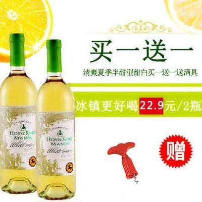 半甜型白葡萄酒 750ml2瓶甜白(半甜型)葡萄酒赠高档开酒器