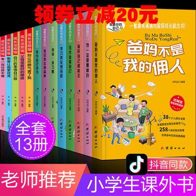 做最好的自己全13册爸妈不是我的佣人老师推荐小学生课外阅读书籍