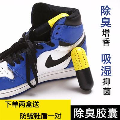 球鞋除臭胶囊除湿去异味除臭鞋塞AJ鞋运动鞋篮球鞋清新除臭味吸汗