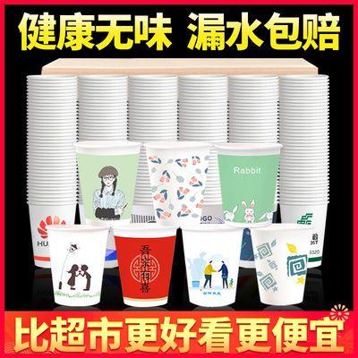 兰月星纸杯一次性杯子家用加厚水杯结婚定做商用定制整箱批发包邮