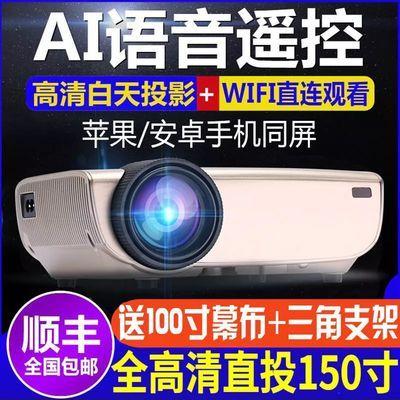 新品家用投影仪手机无线wifi迷你高清3D家庭影院投影机办公1080P
