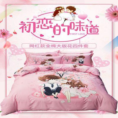 【精品高织密度纯棉】全棉四件套床上用品情侣简约公主风被套床单