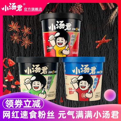 小汤君酸辣粉12桶6桶装网红正宗酸辣粉丝整箱方便速食重庆藤椒粉