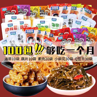 渝美滋豆腐干零食大礼包麻辣海带丝香辣藕片小吃豆干休闲零食批发