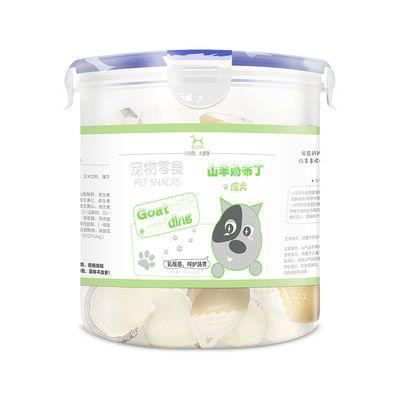 BOTH山羊奶狗狗布丁果冻宠物贵宾金毛训练奖励补钙成犬零食50粒桶