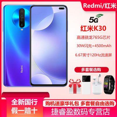 小米红米K30 全网通5G双模手机 1354包邮