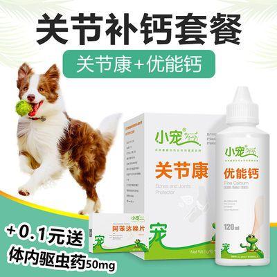 狗狗小宠优能钙狗钙片关节康组合装泰迪金毛健骨补钙大型猫狗通用