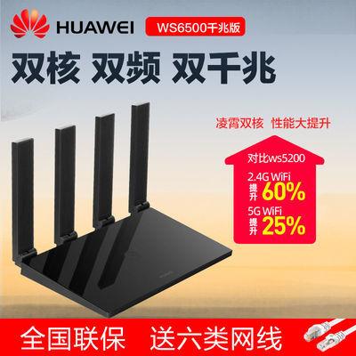 【华为】WS6500千兆版路由器穿墙王家用全千兆双频无线wifi光纤5g