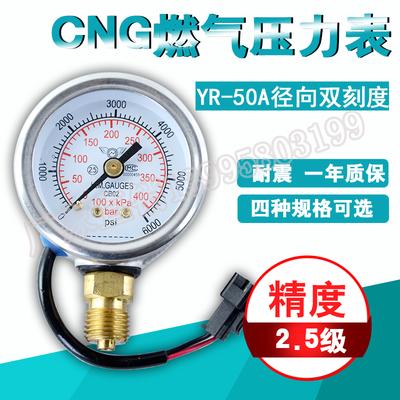 天然气汽车压力表CNG配件油改气燃气配件CNG改装不锈钢压力表