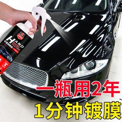 汽车手喷镀膜蜡镀晶纳米水晶镀膜剂液体玻璃渡膜喷雾正品车漆度金