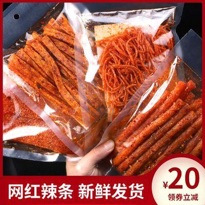 网红辣条批发零食大礼包125g/4包抖音同款小吃手工儿时麻辣小面筋