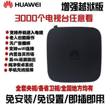 华为EC6108中兴B860魔百盒101S高清智能4K电视机顶盒全网通用WIFI