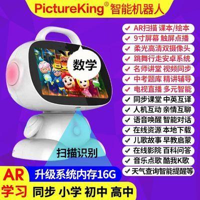 小学儿童智能早教机AR讲课儿童教育学习机语音对话可wifi视频聊天