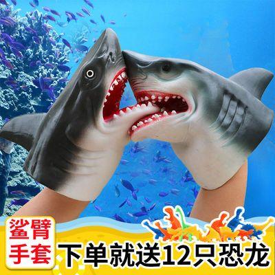 玩模乐鲨臂手套网红同款鲨鱼手偶玩具恐龙动物互动可张嘴软胶玩具