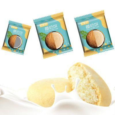 【亏本促销】椰奶饼特产椰子酥饼小吃糕点休闲零食手工食品3-16枚