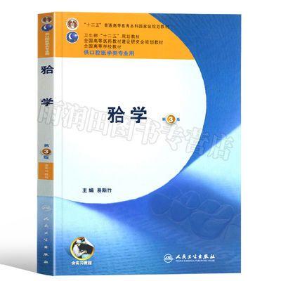 官方正版牙合学口腔本科第七轮十二五规划教材颌学第3版教程