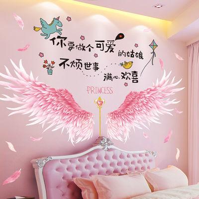 网红墙贴画贴纸少女心卧室床头背景墙房间装饰品ins壁纸墙纸自粘