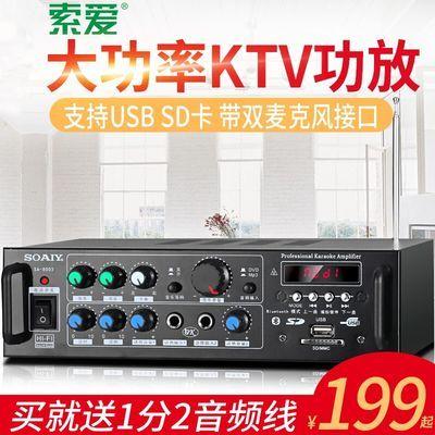 索爱 SA-1600家用KTV功放机定阻大功率 蓝牙AV功放专业发烧级hifi