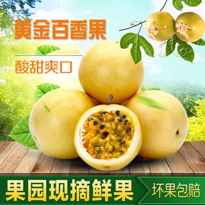 云南黄金百香果5斤黄色特级大果一级果大个当季水果果金色黄金色