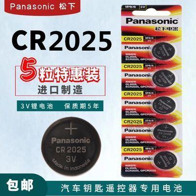 松下纽扣电池CR2025锂电池3V机顶盒汽车遥控器电子秤计算器 原装