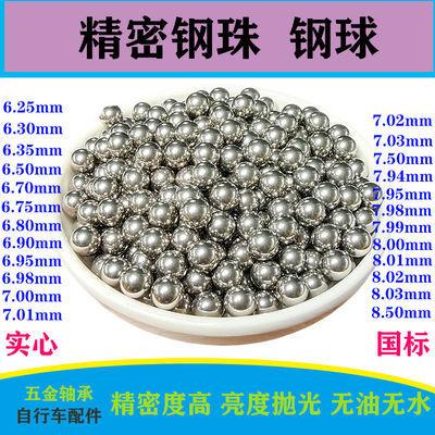 精密钢珠钢球7/7.5/8mm轴承滚珠6.98 6.95 6.8 6.75 6.7 6.5 6.35