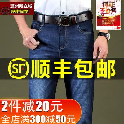 【顺丰包邮】秋冬款牛仔裤男宽松直筒休闲裤高腰中年男士加绒加厚