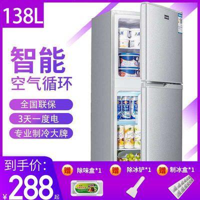 特价138L两门冰箱小型双门家用迷你冷藏冷冻节能静音小电冰箱包邮