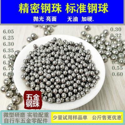 精密钢珠钢球1/1.2/1.5/1.8/2mm微小滚珠2.5/0.35/0.45/0.55/0.6
