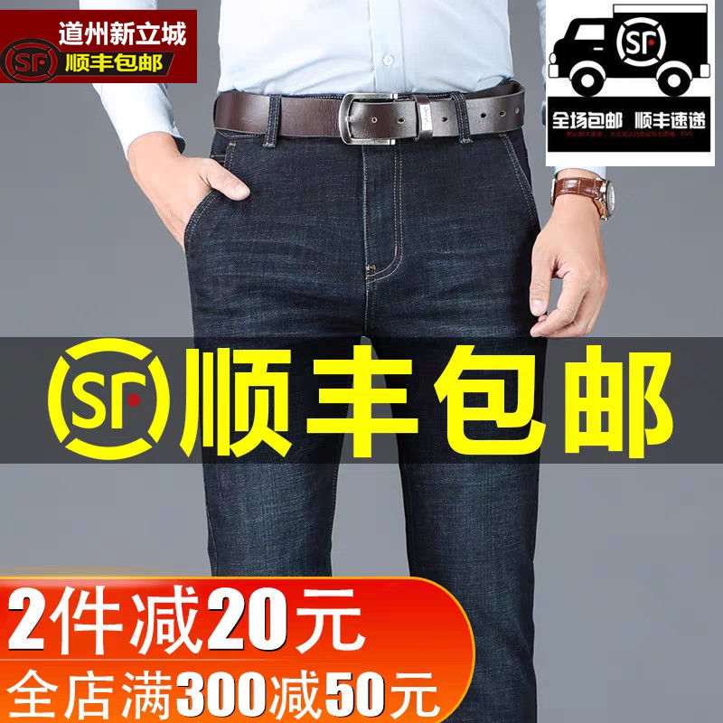 [SF Package] Elastic Plush And Thickened Jeans For Men's Slim Casual Straight Black Pants