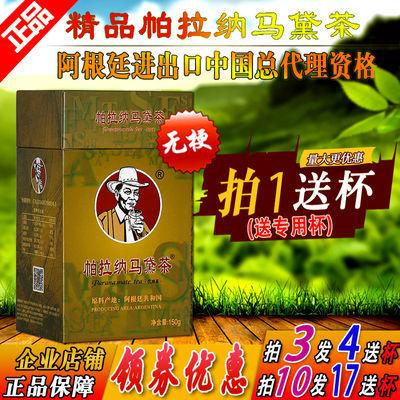 【买1送杯/买3发4茶】阿根廷帕拉纳马黛茶无梗玛黛茶叶养生茶150g