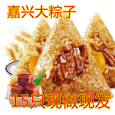 【10只大粽子】嘉兴粽子肉粽1700克蛋黄鲜肉粽板栗豆沙蜜枣粽可选【2月29日发完】