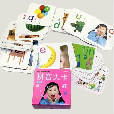 拼音大卡有声有图撕不烂宝宝早教声母韵母带四声调儿童启蒙拼音卡