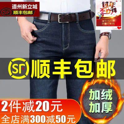【顺丰包邮】正品秋冬加绒加厚牛仔裤男宽松弹力直筒中年男士休闲
