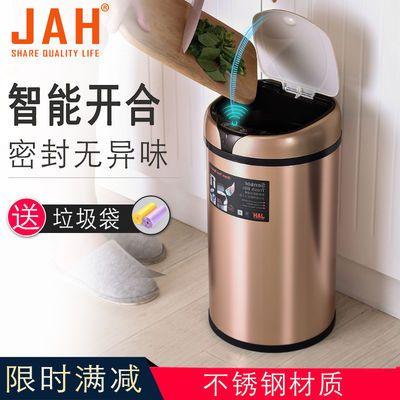 【自动感应免脚踏智能电动垃圾桶】JAH客厅不锈钢家用感应垃圾桶