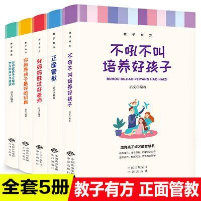 正面管教 教子有方正版全套5册家庭教育书籍不吼不叫培养好孩子