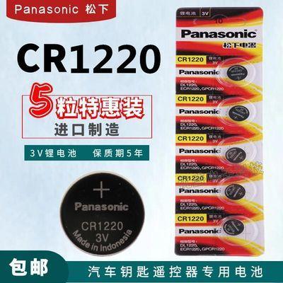 松下纽扣电池CR1220 3V锂电子单反起亚悦达汽车钥匙遥控器卡西欧