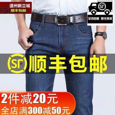 【顺丰包邮】秋冬弹力男士牛仔裤秋季加厚宽松直筒裤子男装休闲裤