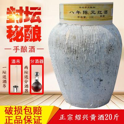 绍兴手工黄酒八年陈元红酒大坛干型低糖20斤10公斤封坛原浆酒陶坛
