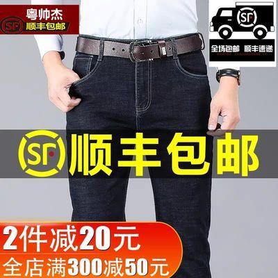 【顺丰包邮】加绒裤子秋冬季弹力男士牛仔裤商务宽松直筒高腰裤子