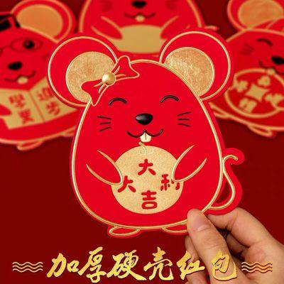 鼠年高档加厚利是封新年个性创意卡通用2020春节可爱压岁红包袋